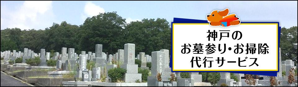 神戸のお墓参り・お掃除代行サ-ビス